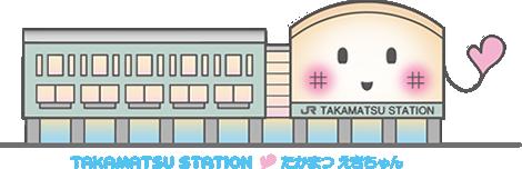 四国の駅情報   高松駅:JR四国